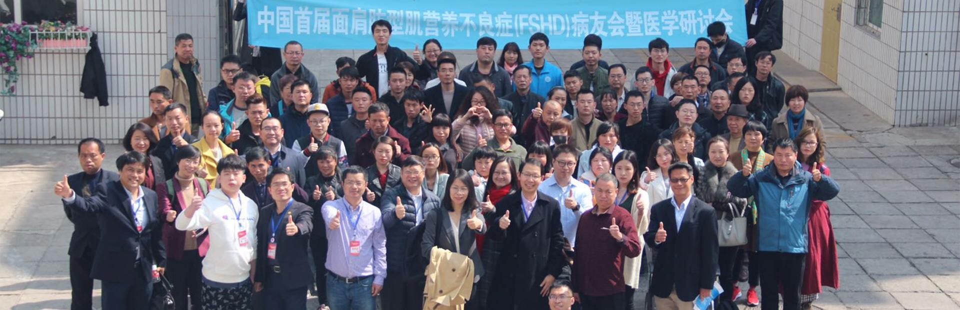 中国首届面肩肱型肌营养不良症暨医学研讨会,北京,2018年3月24日25日
