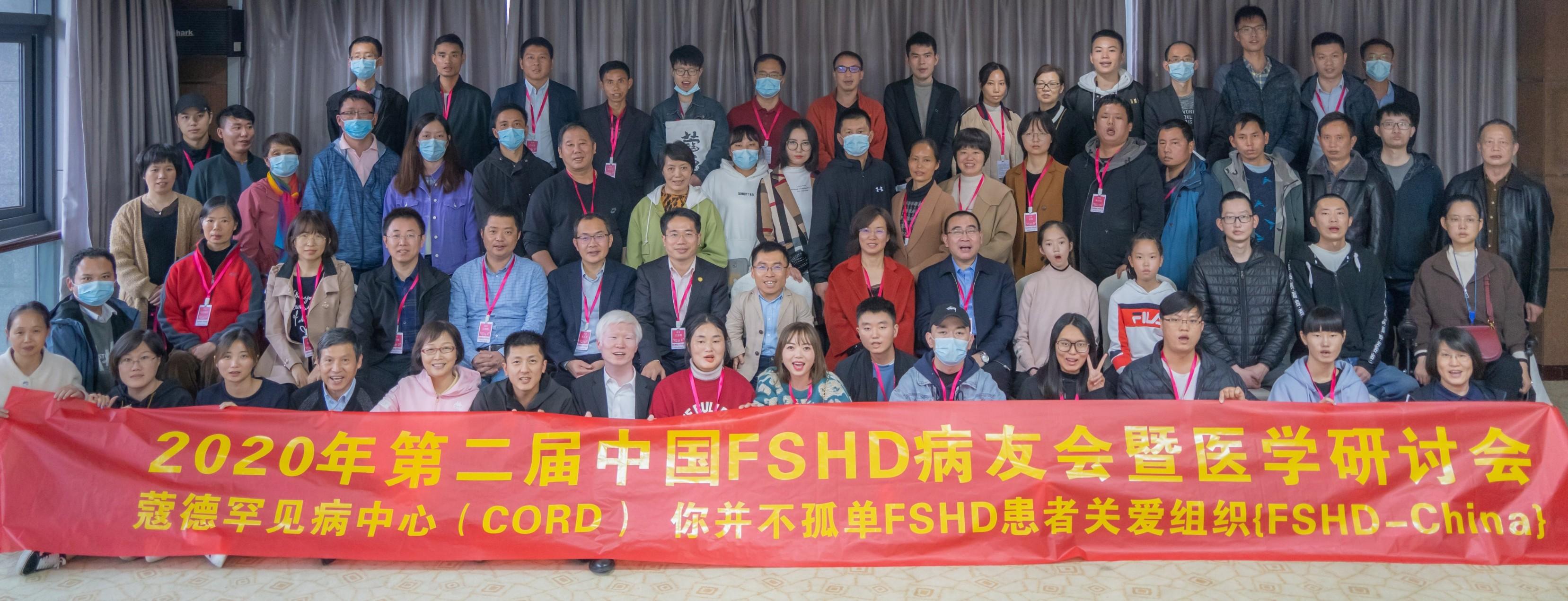 第二届中国FSHD病友会暨医学研讨会,杭州,2020年11月21日22日